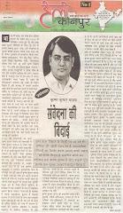हेलो कानपुर, 23-29 जनवरी,10 में विदाई के पल पर लेख