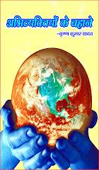 अभिव्यक्तियों के बहाने (निबंध-संग्रह)