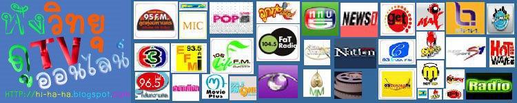 ฟังวิทยุ ออนไลน์ ดูทีวีผ่านเน็ต