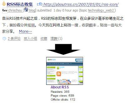 aboutrss.cn上diglog后的统计流量
