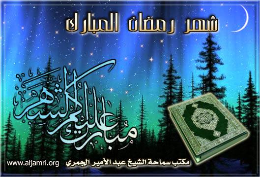 http://4.bp.blogspot.com/_2PDCEYXGLUs/TGS9UjgLiyI/AAAAAAAAASI/kB6cSfrNMgI/s1600/ramadhan-1425.jpg
