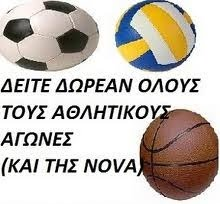 ΔΩΡΕΑΝ Αθλητικές Μεταδόσεις