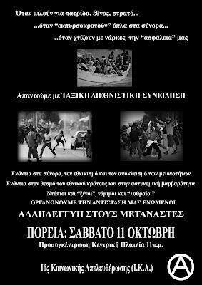 Πορεία αλληλεγγύης στους μετανάστες-Λάρισα