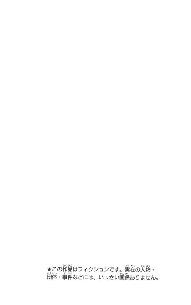 Truyện tranh trinh thám: Spiral: Suiri no Kizuna - Thám tử kỳ tài 003