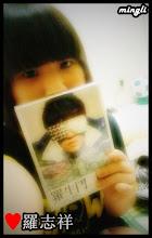 我♥羅志祥