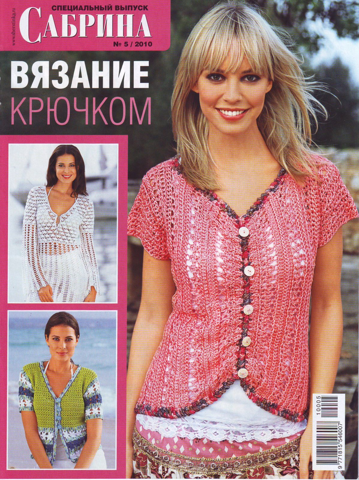 Журнал вязание крючком спецвыпуск