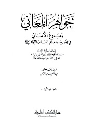 DOWNLOAD KITAB JAWAHIRUL MA`ANI
