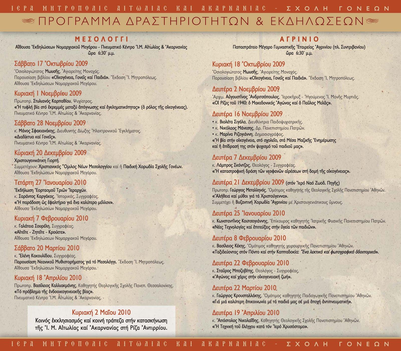 Σχολή Γονέων Ιεράς Μητροπόλεως Αιτωλίας και Ακαρνανίας- Πρόγγραμα Δραστηριοτήτων & Εκδηλώσεων