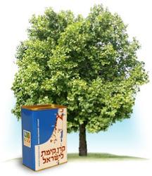 קרן קימת לישראל