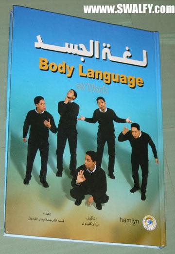 ���� ����� (���� �������) bodylang1.jpg