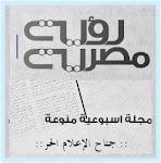 مجلة رؤية مصرية