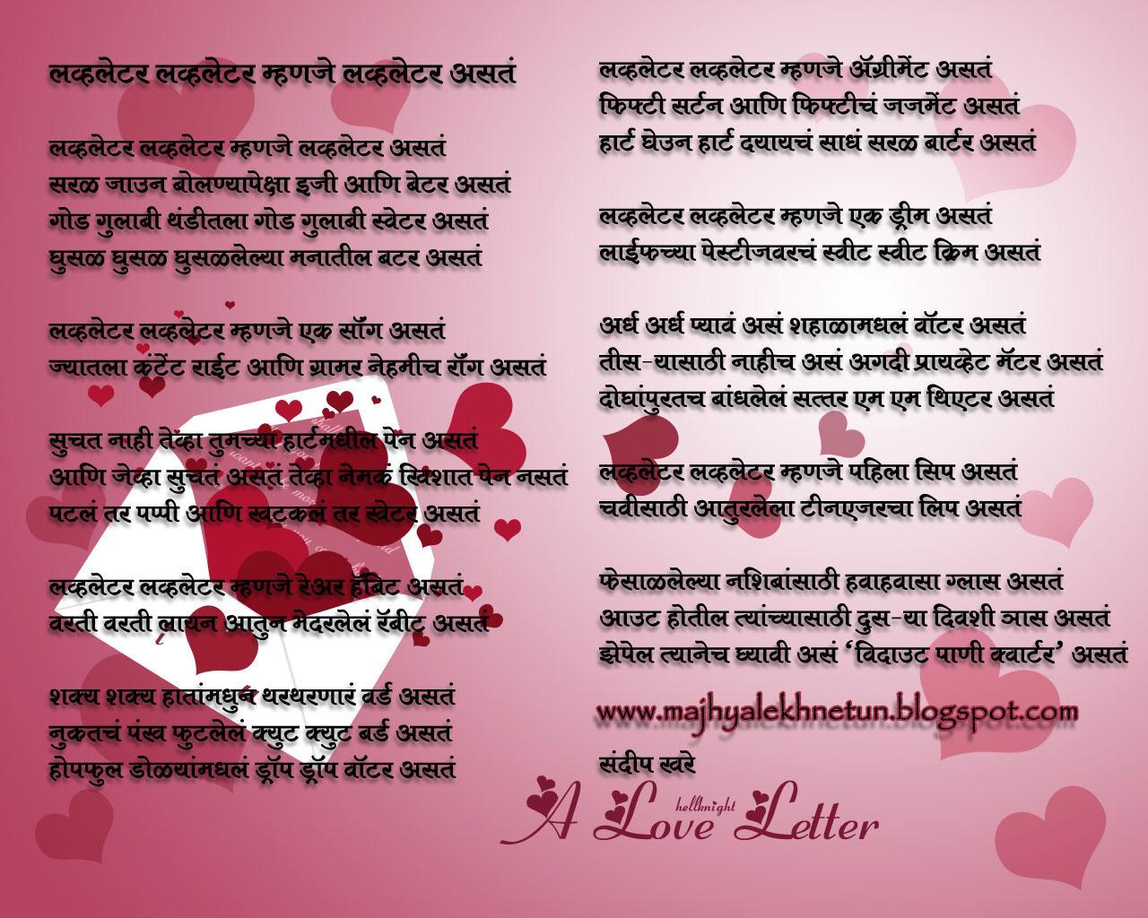 Love letter for her in marathi love letter marathi girlfriend spiritdancerdesigns Images