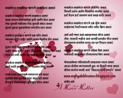 love sms in marathi font. Love Letter Love Letter.. Posted by Piyush Tayade at 6:50 AM