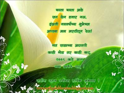 gudi padwa 2014 sms in marathi wishes greetings   hd wallpapers hd