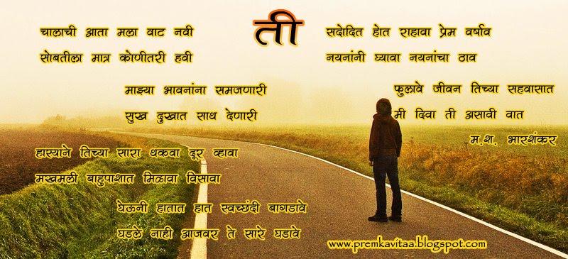 Marathi Prem Kavita. kavita,marathi prem kavita