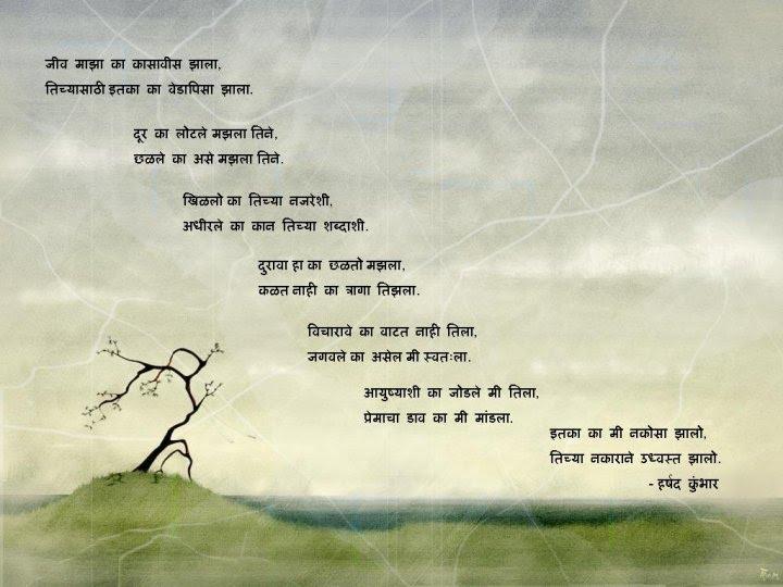 Birthday quotes in marathi
