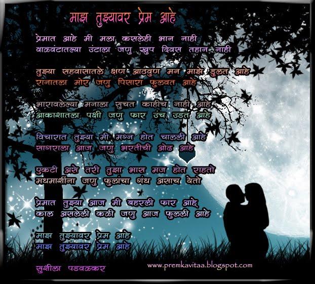 prem marathi kavita holidays oo