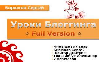 Уроки Блоггинга Сергея Бирюкова