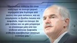 Ο  πρώην Πρωθυπουργός  της  ΣΥΜΦΟΡΑΣ