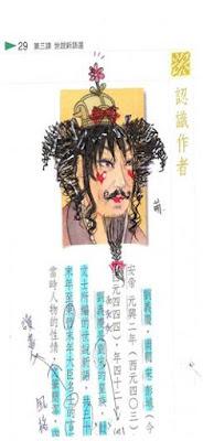 世說新語,劉義慶