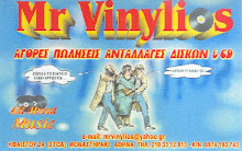 FOR VINYL JUNKIES