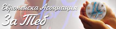"""Сдружение """"Европейска асоциация ЗА ТЕБ"""""""