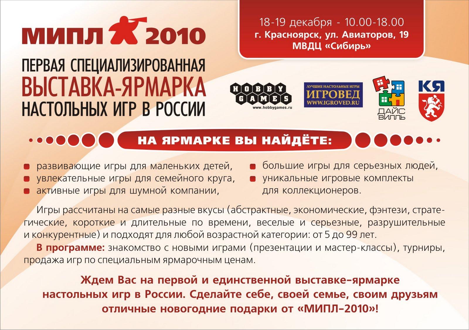 Приглашение на выставку «МИПЛ-2010»