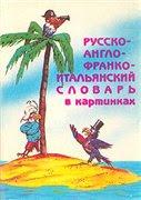 Русско-англо-франко-итальянский словарь в картинках
