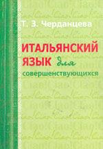 Черданцева Т.3.  Итальянский язык для совершенствующихся