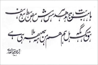 Mx Construction Kunena Topic Urdu Calligraphy