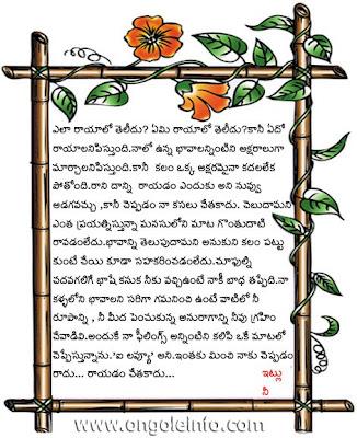 love: telugu letters
