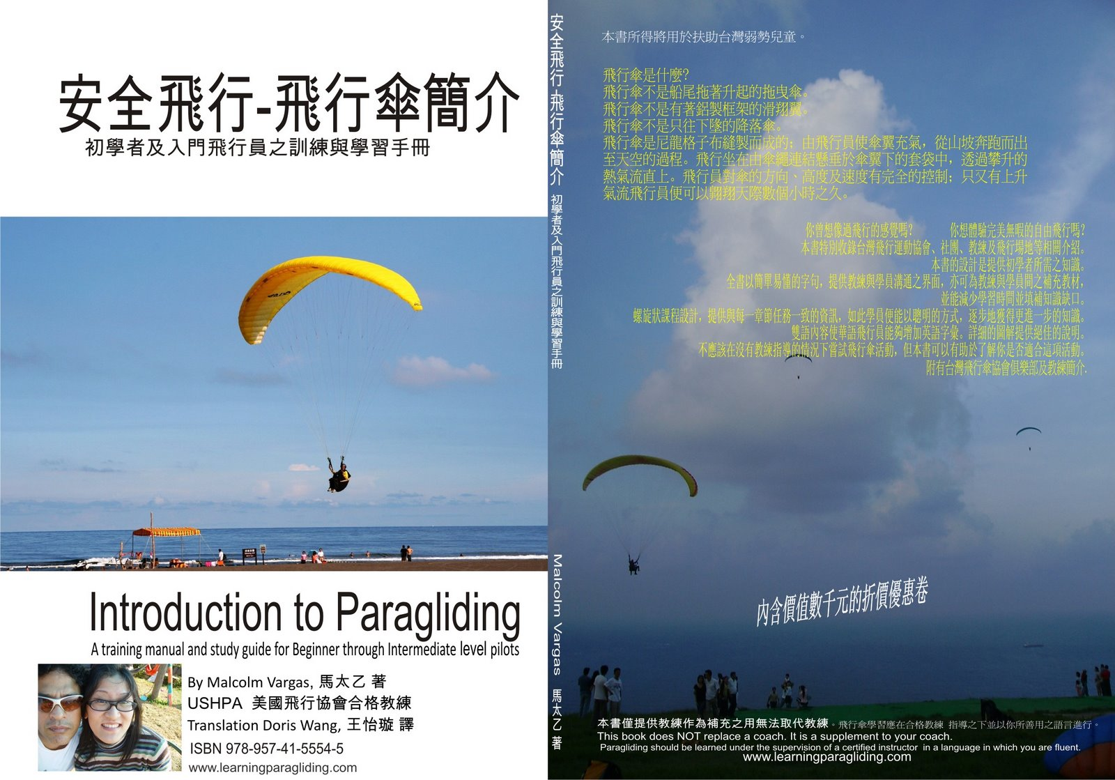 Introduction to Paragliding                            飛行傘簡介