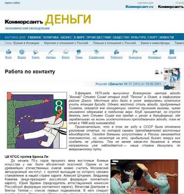 статья о боевых искусствах kommersant.ru