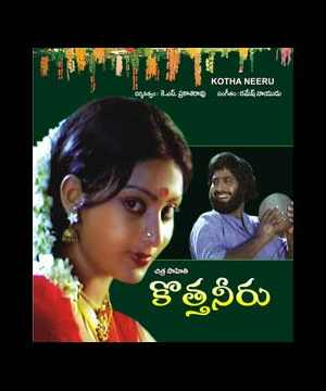Kotha Neeru movie