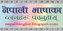 नेपाली ब्लगहरु पढ्नुहोस्