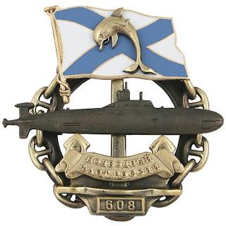 символы подводной лодки