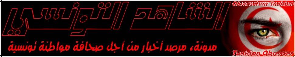 الشاهد التونسي