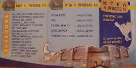 KTEΛ ΠΡΕΒΕΖΑΣ