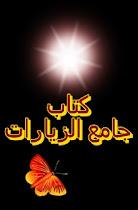 Jannatul Fajar
