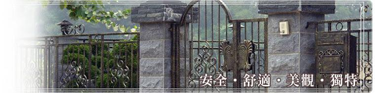 鍛造圍牆門