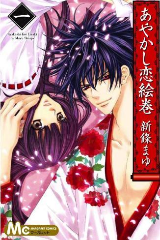 Ayakashi koi emaki manga megaupload for Koi no mega lover