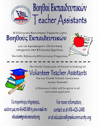 TEACHER ASSISTANTS NEEDED