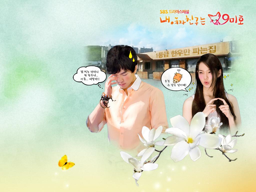 http://4.bp.blogspot.com/_3Wu40ZR4zH0/TO94zI6ZkFI/AAAAAAAABp4/7Sf3Txblscc/s1600/My-Girlfriend-is-a-Gumiho-Official-Wallpaper-My-Girlfriend-is-a-Nine-tailed-Fox-No-Min-Woo-Lee-Seung-Ki-Shin-Min-Ah.jpg