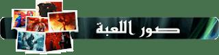لعبة الأكشن والقتال Max Payne 1 روعة Tofs