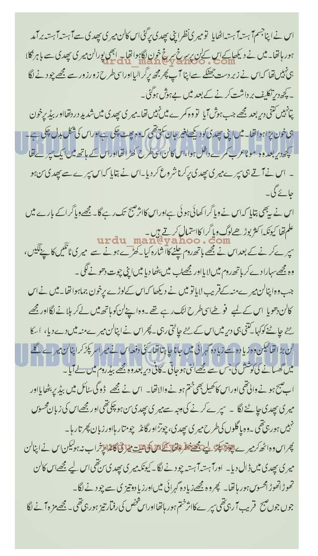 Urdu Main Sexy Story 46