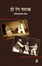 दो रंग नाटक (नाटक) : अविनाश चन्द्र मिश्र