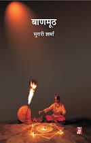 बाणमूठ (कहानी-संग्रह) : मुरारी शर्मा