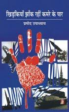 खिडकियाँ झाँक रहीं कमरे के पार (कविता-संग्रह) : प्रमोद उपाध्याय