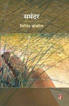 समंदर (उपन्यास) : मिलिंद बोकील