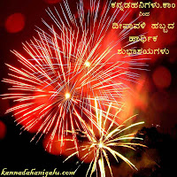 happy Diwali in kannada